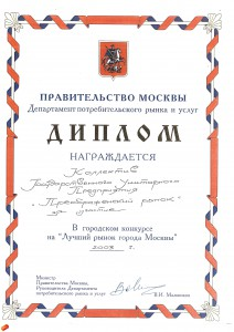 Диплом 2003