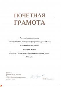 Почетная грамота 2003