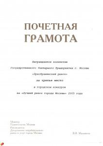 Почетная грамота 2005